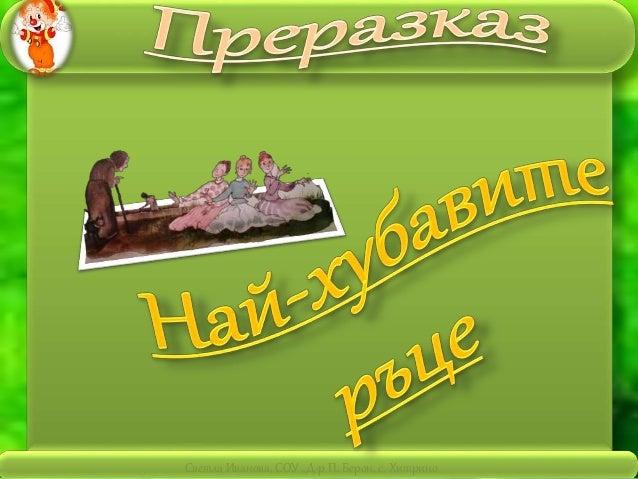 "Светла Иванова, СОУ ""Д-р П. Берон, с. Хитрино"
