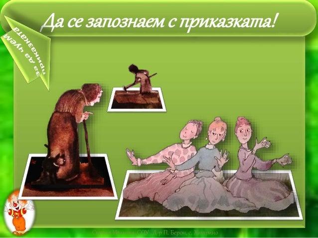 """Да се запознаемс приказката! Светла Иванова, СОУ """"Д-р П. Берон, с. Хитрино"""