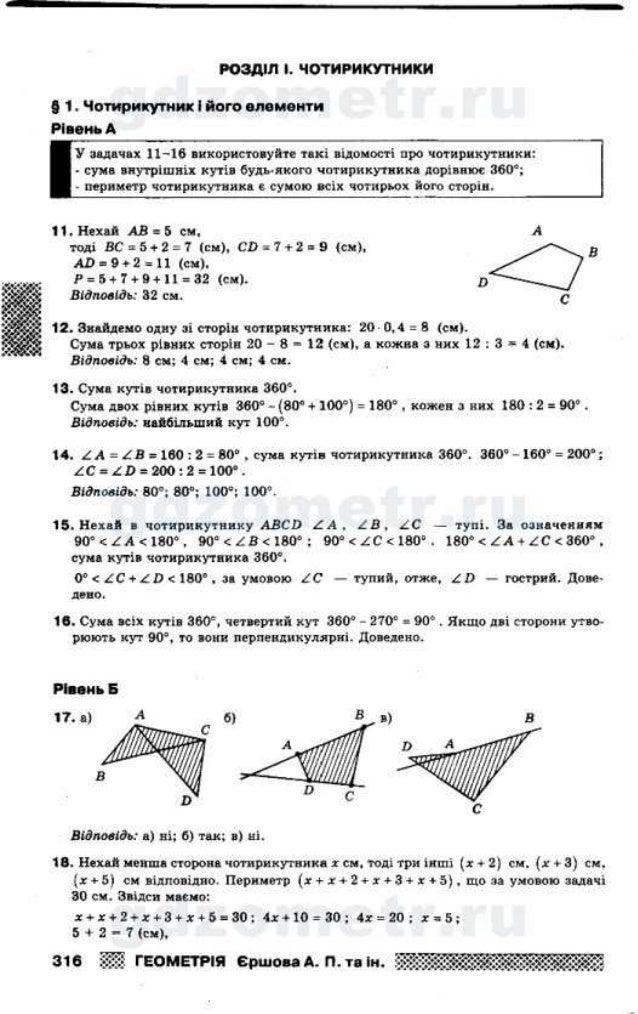 задачнику ершова 8 решебник