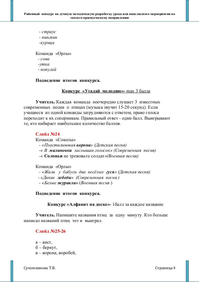 На сайте представлены тексты песен зарубежных и русских исполнителей, а также дискография по ним.