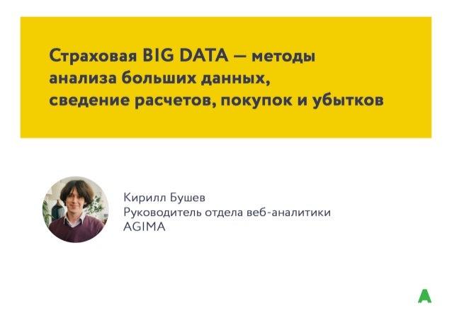 Страховая BIG DATA – сведение расчетов, покупок и убытков