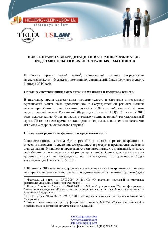 НОВЫЕ ПРАВИЛА АККРЕДИТАЦИИ ИНОСТРАННЫХ ФИЛИАЛОВ, ПРЕДСТАВИТЕЛЬСТВ И ИХ ИНОСТРАННЫХ РАБОТНИКОВ В России принят новый закон1...