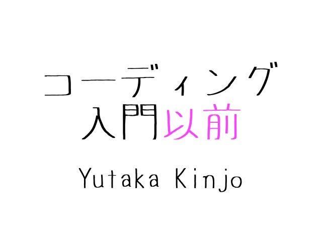 Yutaka Kinjo コーディング 入門以前