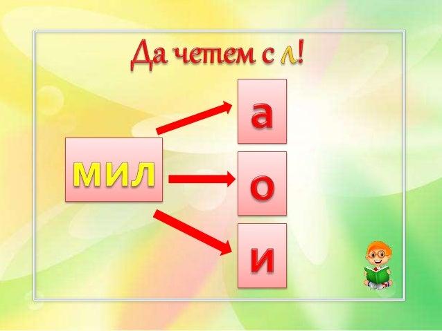 Буква Л