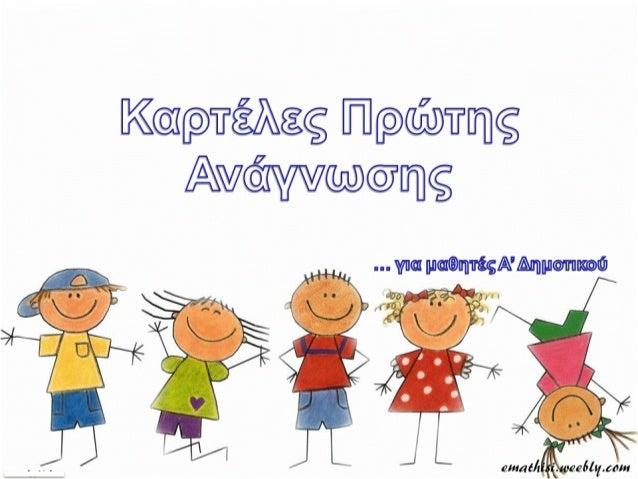 ΚΑΡΤΕΛΕΣ_ΑΝΑΓΝΩΣΗΣ_Α_ΜΕΡΟΣ