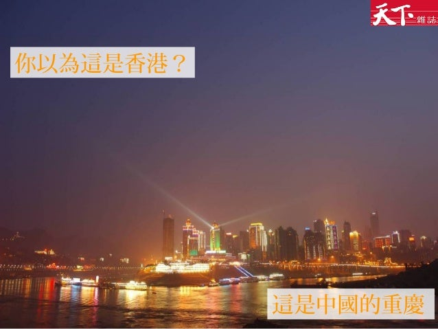 你以為這是香港? 這是中國的重慶