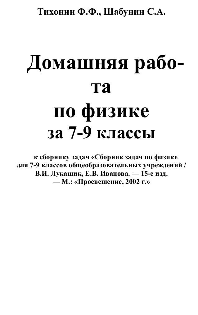 решебник к сборнику задач по физике для 7-9 классов лукашик в.и