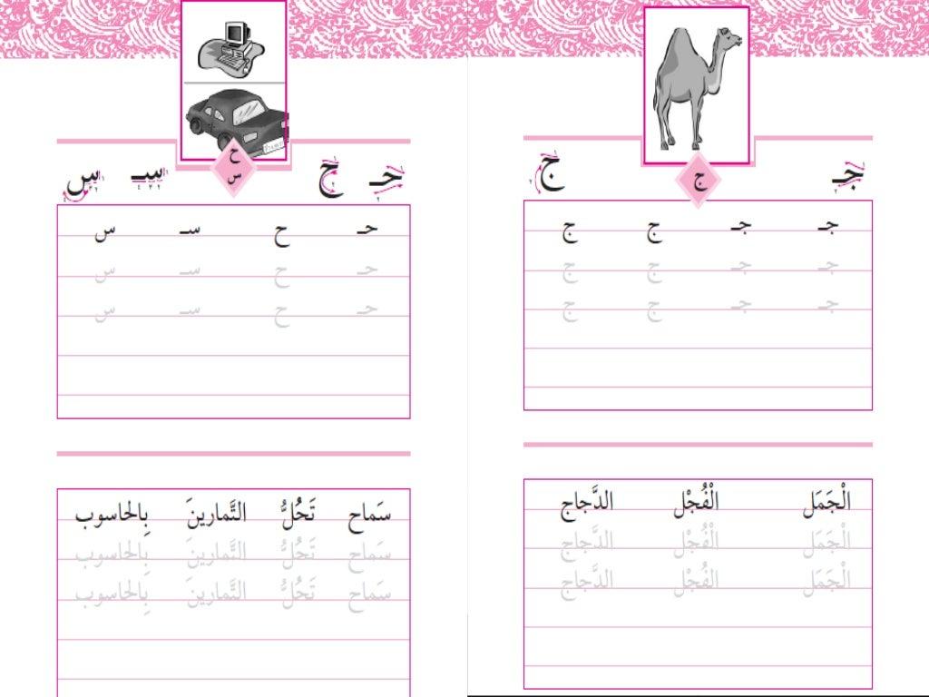 كتاب الخط العربي للاطفال pdf