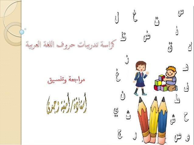 بوكلت حروف اللغة العربية