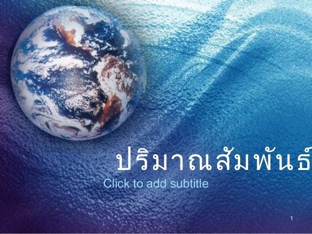 1 ปริมาณสัมพันธ Click to add subtitle