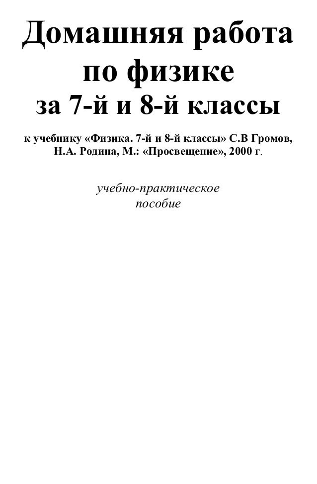 Физика 9 класс решение задач громов физика законы постоянного тока задачи и решения