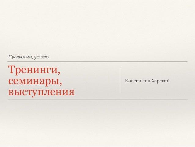 Программы, условия Тренинги, семинары, выступления Константин Харский