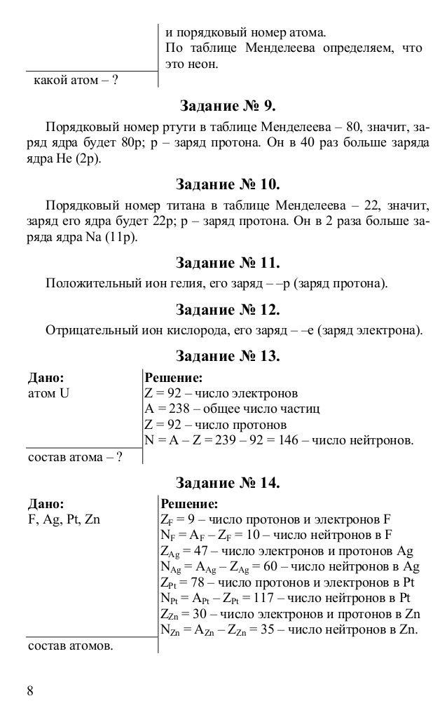 Решебник по физике 9 громов красвор