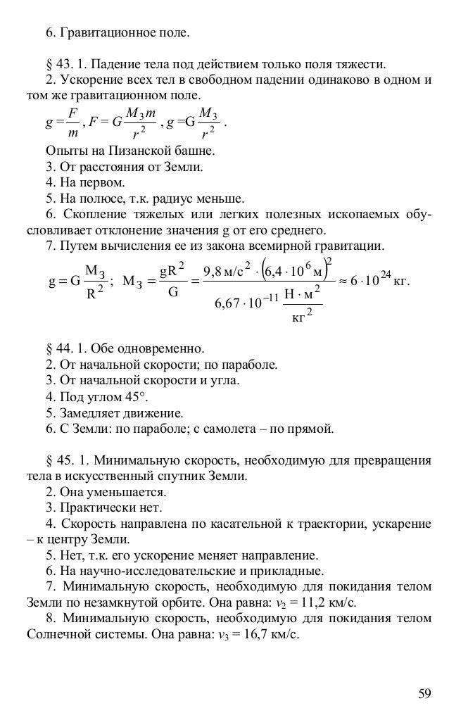 7 физике гдз громов кроссворд класс по