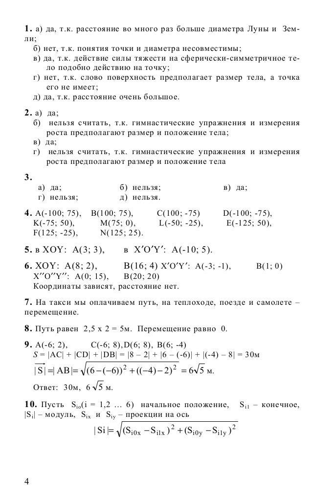 Задачник по физике степанова гдз