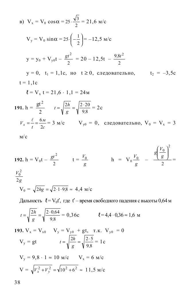Решебник Физика Степанова 9 11 Кл