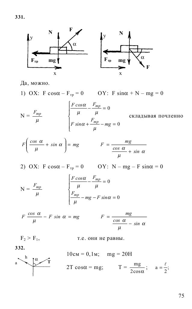 Гдз степанова 10 11 класс физика