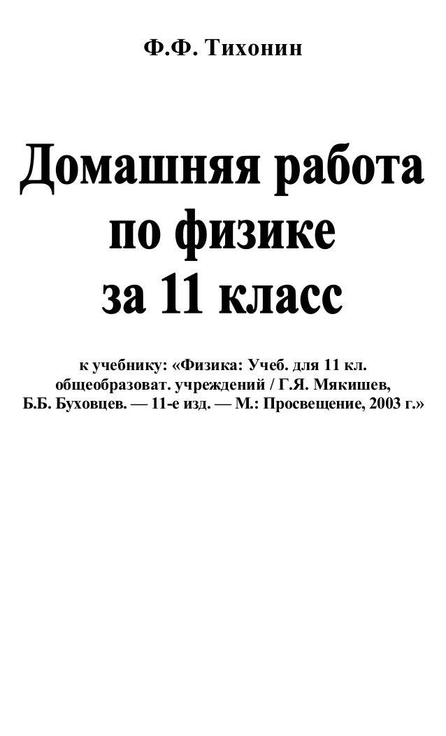 11 2003 физика гдз