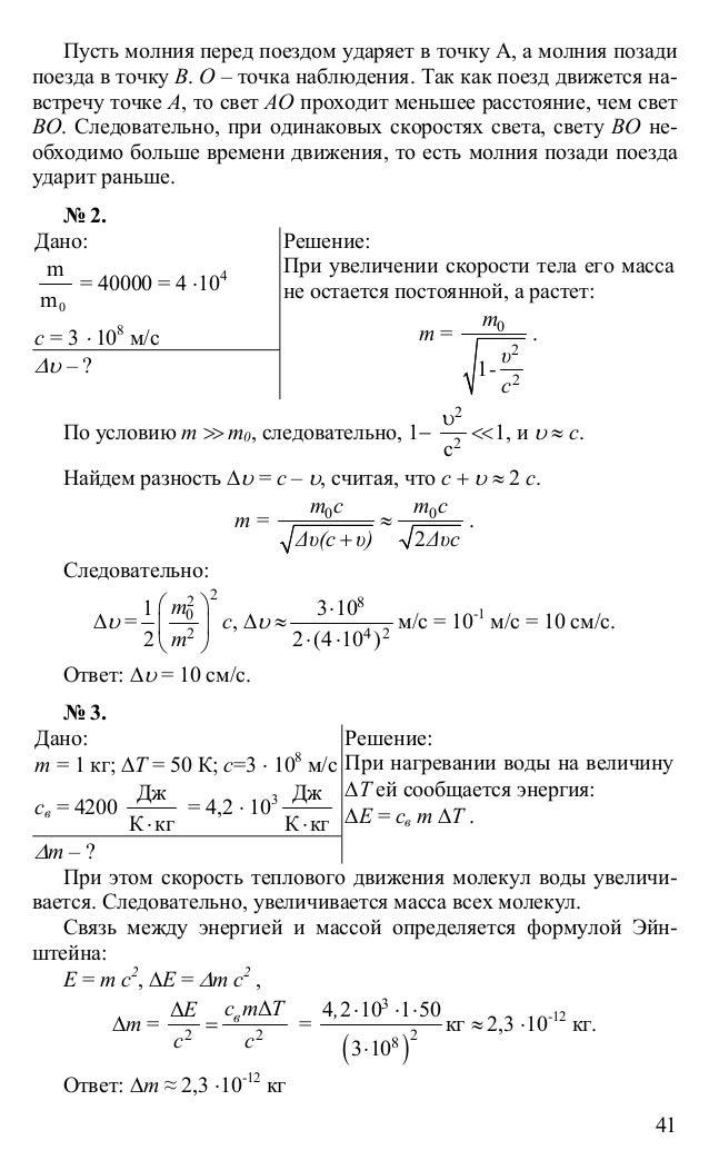 Гдз 2003 года физика