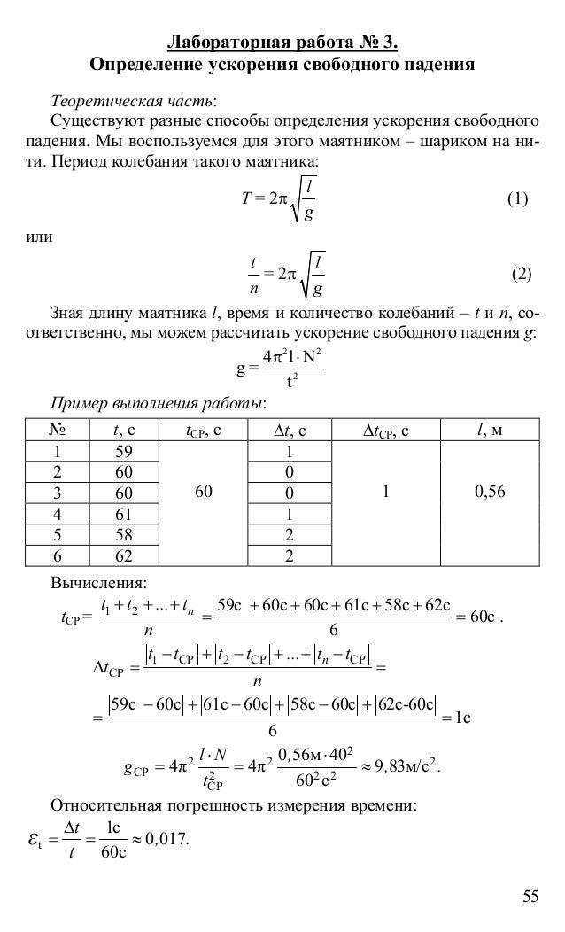 Работы работы лабораторные физика 10 гдз класс контрольные