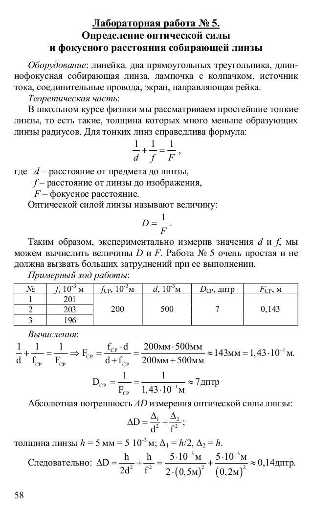 Решения лабораторных работ по физике в 11 классе