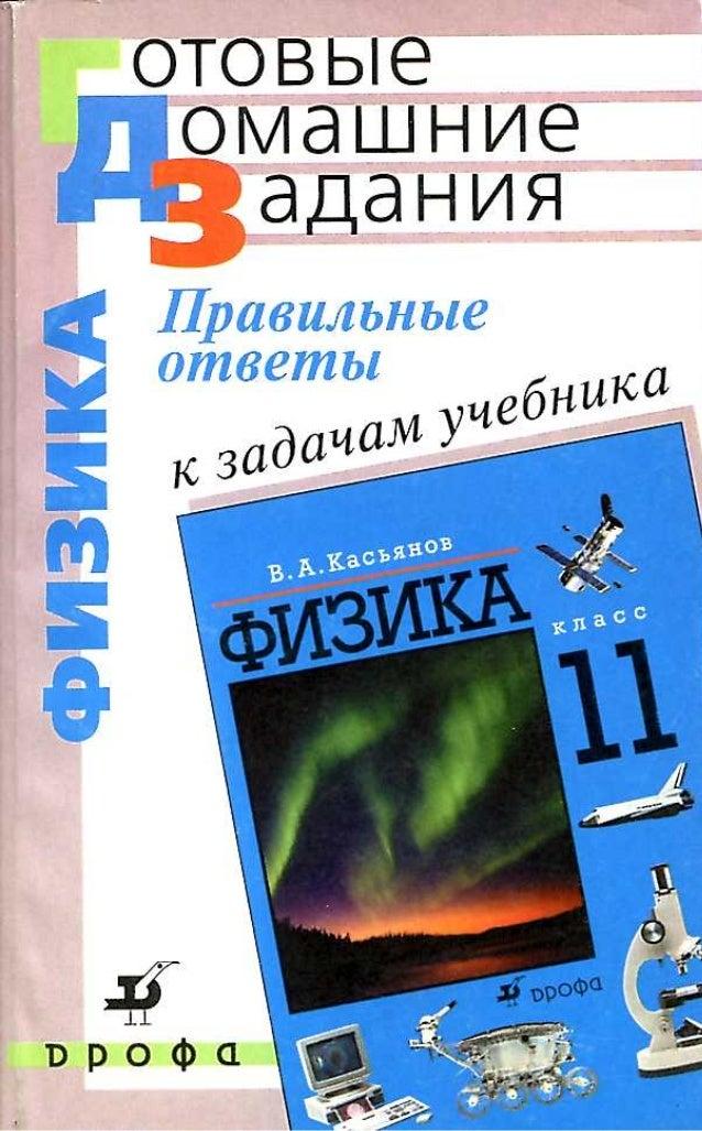 Решебник физика 11 мектеп