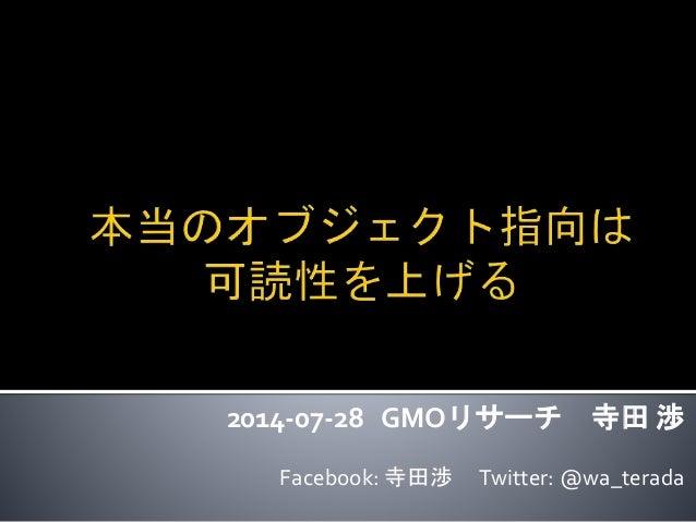 2014-07-28 GMOリサーチ 寺田 渉 Facebook: 寺田渉 Twitter: @wa_terada