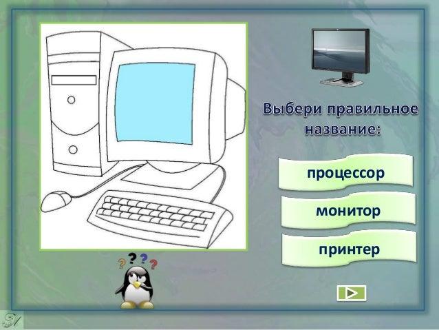 Информатика раскраска