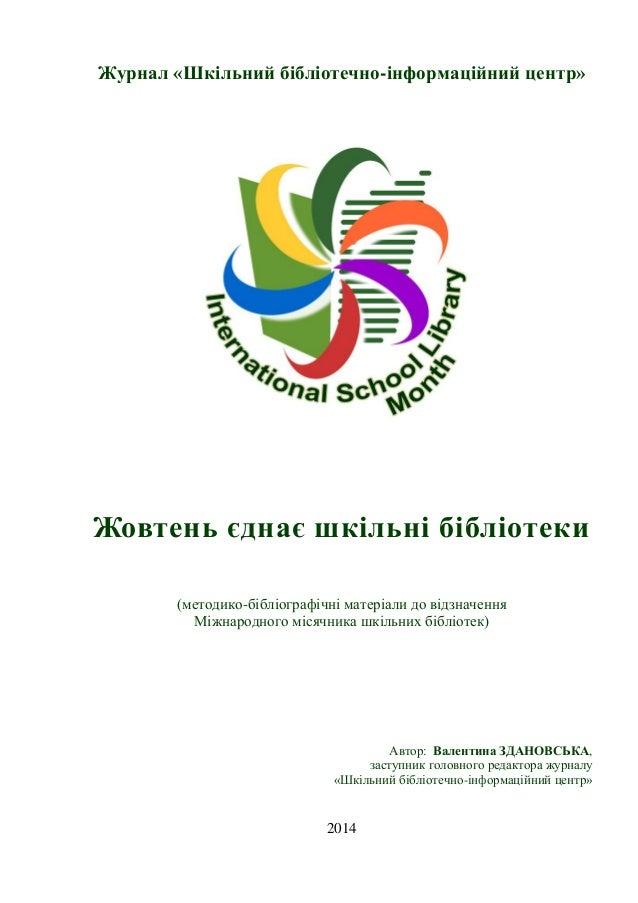 Журнал «Шкільний бібліотечно-інформаційний центр» Жовтень єднає шкільні бібліотеки (методико-бібліографічні матеріали до в...