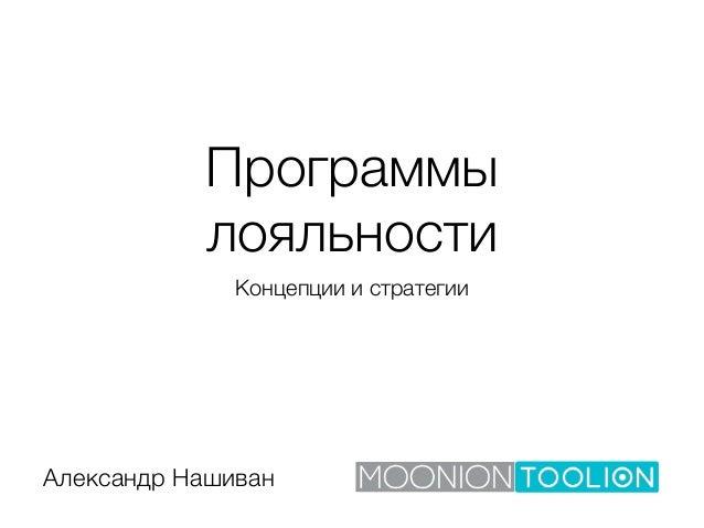 Программы лояльности Концепции и стратегии Александр Нашиван