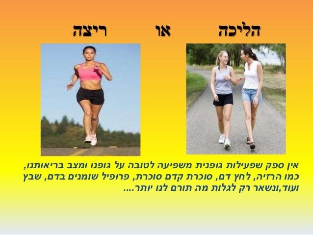 או הליכהריצה בריאותנו ומצב גופנו על לטובה משפיעה גופנית שפעילות ספק אין, הרזיה כמו,דם לחץ...