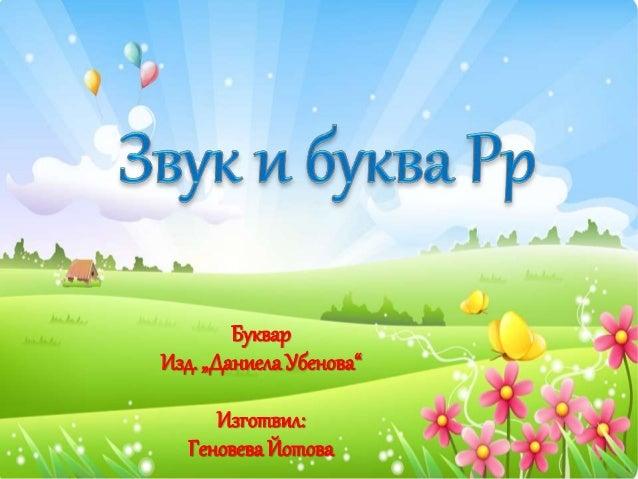 """Буквар Изд. """"ДаниелаУбенова"""" Изготвил: Геновева Йотова"""