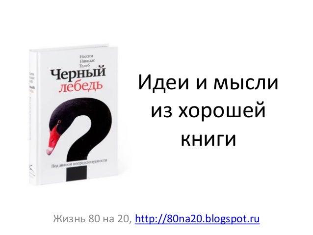 Идеи и мысли из хорошей книги Жизнь 80 на 20, http://80na20.blogspot.ru
