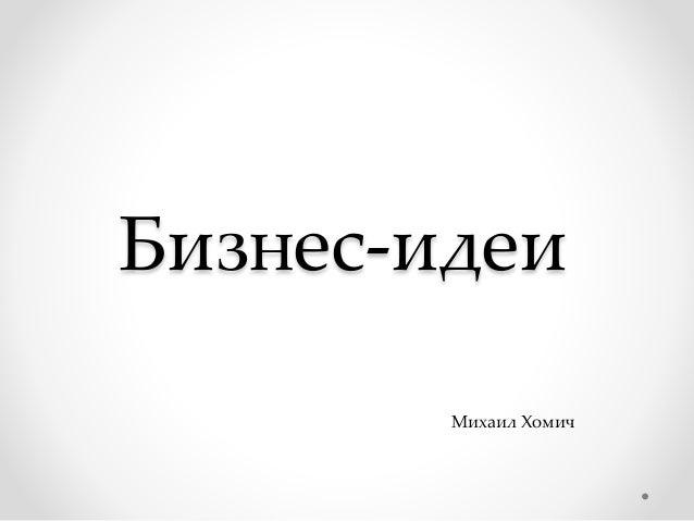 Бизнес-идеи Михаил Хомич