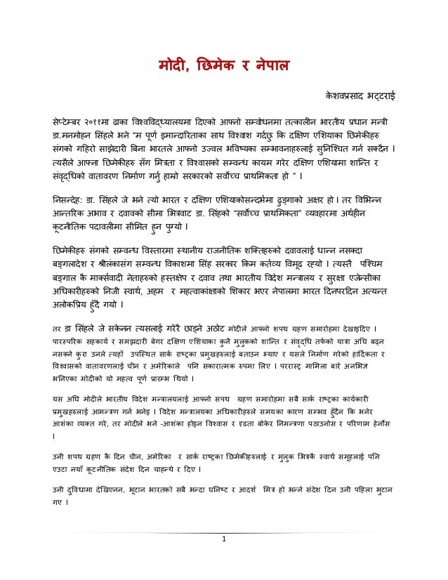 1 मोदी, छिमेक र नेपाल के शवप्रसाद भट्टराई सेप्टेम्बर २०११मा ढाका ववश्वववद्ध्यालयमा ददएको आफ्नो सम्वोधनमा तत्कालीन भारतीय प...