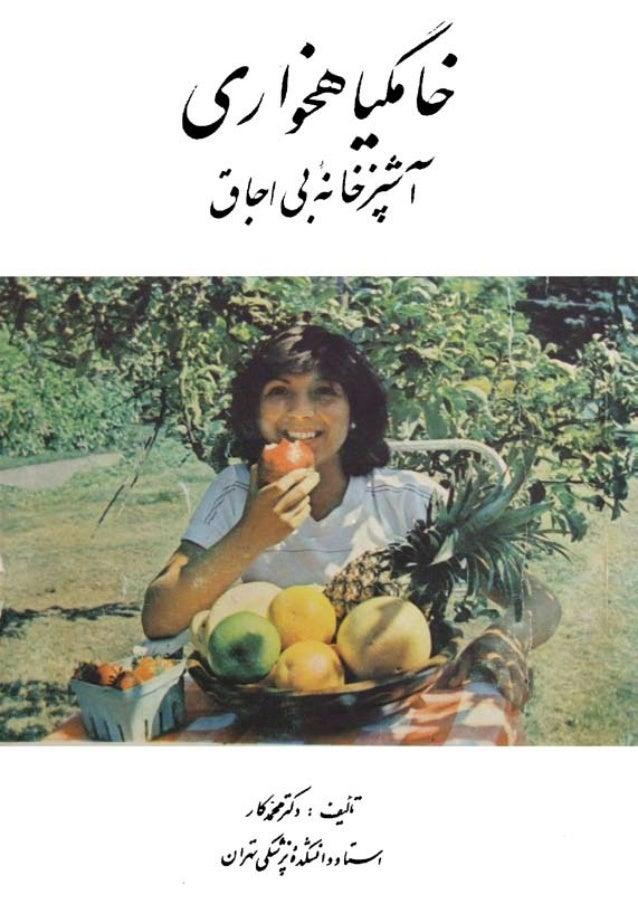 کتاب خام گیاه  خواری  دکتر محمد کار استاد دانشکده پزشکی