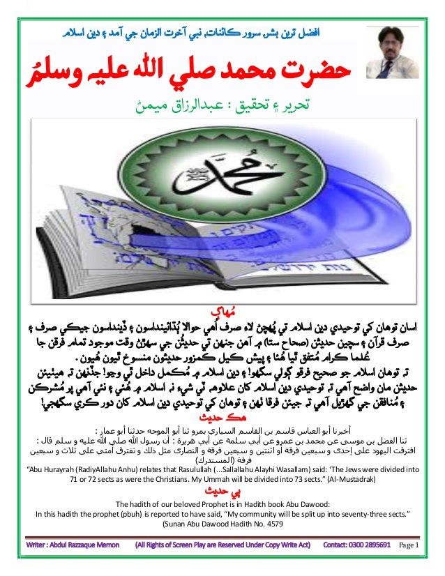 Writer : Abdul Razzaque Memon (All Rights of Screen Play are Reserved Under Copy Write Act) Contact: 0300 2895691 Page 1 ...