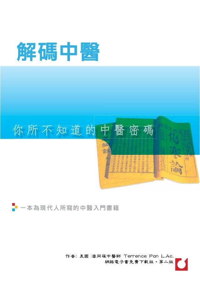 解碼中醫 A Revolution for Treaditional Chinese Medicine Theory 本 書 送 給 過 去 幾 十 年 來 長 期 支 持 我 的 父 親 與 母 親 。過 去 幾 年 來 ,我 為 了 解 碼...