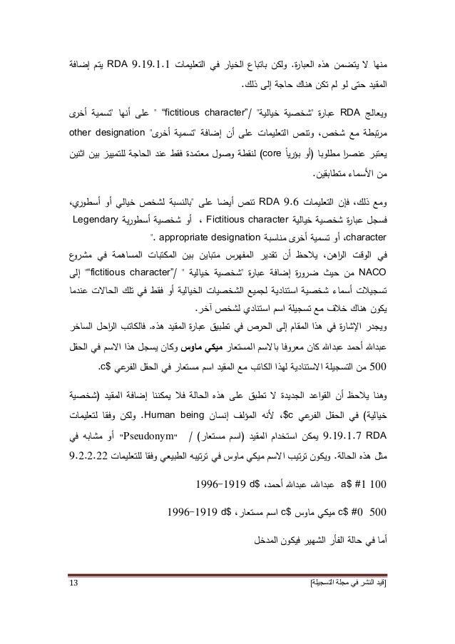 معالجة جحا وكابتن ماجد وجيمس بوند وأبلة فاهيتا وبراقش وسلاحف