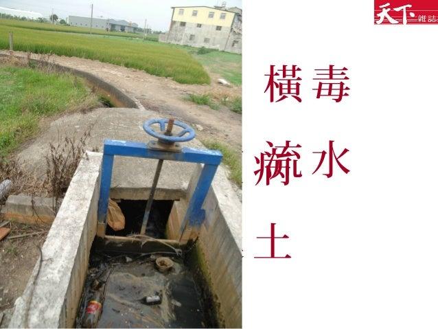 病 土 蔓 延 毒 水 橫 流