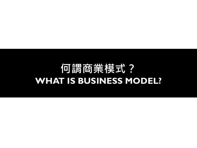 獲利世代與免費商業模式 Slide 2