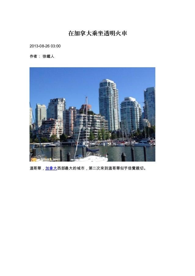 在加拿大乘坐透明火車 2013-08-26 03:00 作者: 徐鐵人 溫哥華,加拿大西部最大的城市,第二次來到溫哥華似乎倍覺親切。