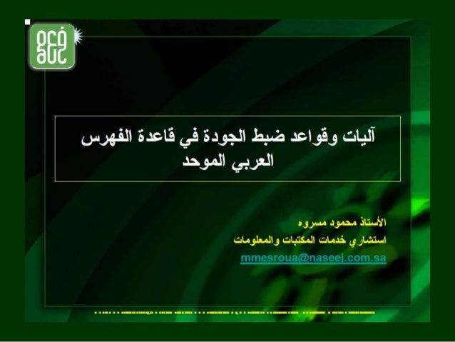 آليات وقواعد ضبط الجودة في قاعدة الفهرس العربي الموحد