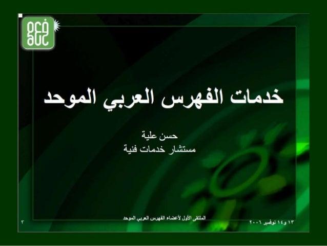 خدمات الفهرس العربي الموحد
