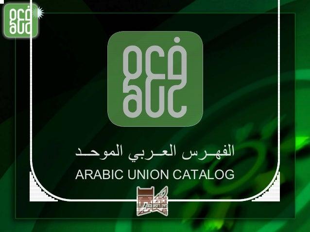 اﻟﻤﻮﺣــﺪ اﻟﻌــﺮﺑﻲ اﻟﻔﻬــﺮس ARABIC UNION CATALOG