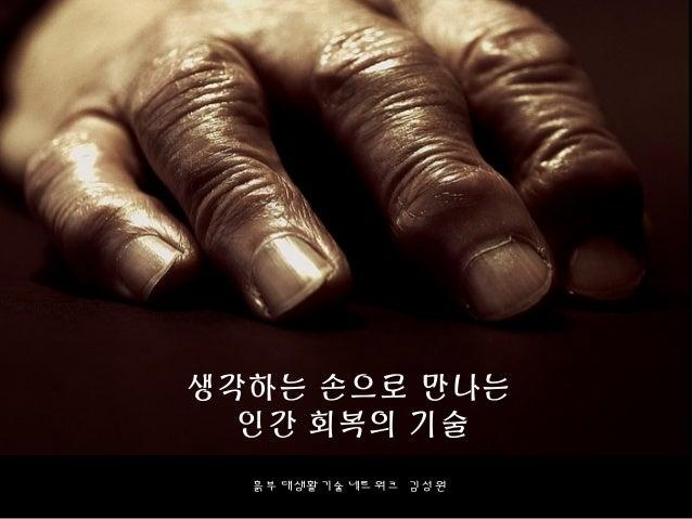 생각하는 손으로 만나는 인간 회복의 기술 흙부대생활기술네트워크 김성원