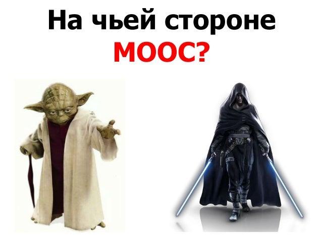 На чьей стороне MOOC?
