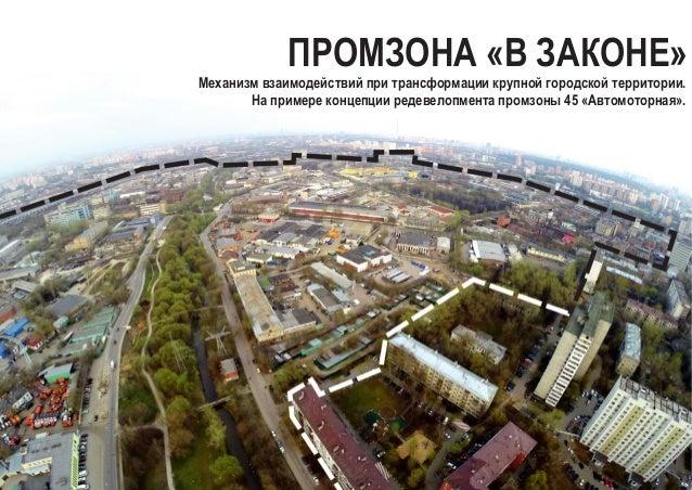 ПРОМЗОНА «В ЗАКОНЕ» Механизм взаимодействий при трансформации крупной городской территории. На примере концепции редевелоп...