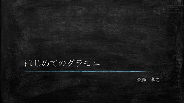 はじめてのグラモニ 斉藤 孝之
