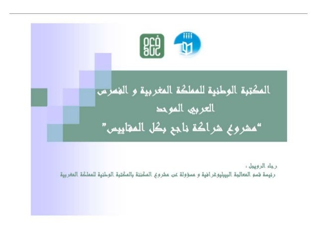 """المكتبة الوطنية للمملكة المغربية و الفهرس العربي الموحد : """"مشروع شراكة ناجح بكل المقاييس"""